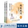 作文九问 跟特级教师蒋军晶学写作妙招 基础篇+实战篇 全两册