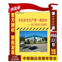 正版包票2018年安全月企业安全生产第一道防线 员工安全行为规范2DVD视频光盘碟片