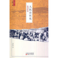 """人民公社化运动纪实(回顾那个""""吃饭不要钱""""的年代。) 9787506071628 * 东方出版社"""