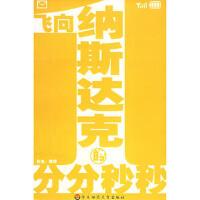 【旧书9成新】【正版现货】飞向纳斯达克的分分秒秒 康桥 华东师范大学出版社