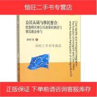 【二手旧书8成新】公民认同与移民整合欧盟移民和公民政策的演进与移民政治参与/四川大学外 9787569006223