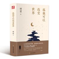 孤独可以改变世界 傅雷著 傅雷作品集讲述其人生中所感悟到的智慧及对于学术造诣的心得体会 感悟人生畅销书籍