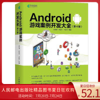Android 游�虬咐��_�l大全 第4版 安卓源�a源代�a�Y料�件�_�l��用小程序 游�蜷_�l�W�材料�� Android 8.