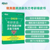 【官方直营】备考2022考研 考研英语(一)历年真题详解及复习指南:提高版 真题解析备考指导 试卷绿皮书 可搭新