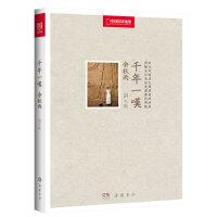 千年一叹(中国国家地理全新修订图文版)