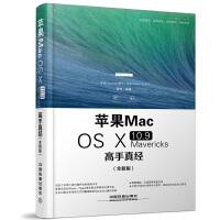 苹果Mac OS Ⅹ 10.9 Mavericks高手真经 全新版