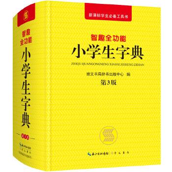 智趣全功能小学生字典 第3版 第2次修订,更准确,更科学,更有趣,更实用。