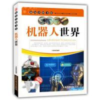 二手机器人世界 王建国著 安徽师范大学出版社 9787811417357