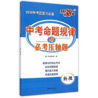 【正版新书直发】天利38套物理--(2016)中考命题规律与必考压轴题中考命题研究组西藏人民出版社9787223024