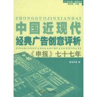 中国近现代经典广告创意评析:《申报》七十七年――《广告大观》系列丛书