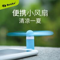 Benks迷你随身苹果手机小风扇充电安卓办公室静音电动USB便携风扇