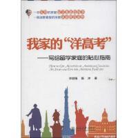"""我家的""""洋高考"""":写给留学家庭的贴心指南 仲丽娟,陈冲"""