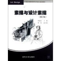 素描与设计素描(第2版)/21世纪高职高专艺术设计规划教材 席跃良