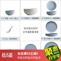 碗碟套装北欧家用2人北欧ins餐具碗盘陶瓷碗筷日式吃饭子4人