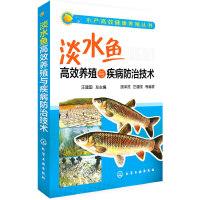 水产高效健康养殖丛书--淡水鱼高效养殖与疾病防治技术
