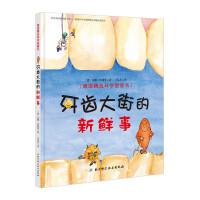 (新版)德国精选科学图画书――牙齿大街的新鲜事(附音频)