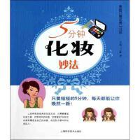 5分钟化妆妙法 上海科学技术出版社