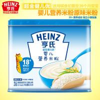亨氏原味米粉超金健儿优婴儿营养米粉225g小罐25g*9袋 宝宝米糊