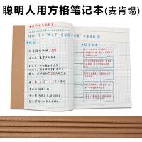 聪明人用A4方格笔记本麦肯锡小方格本网格子本子学生课堂记录考研