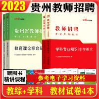 贵州教师招聘考试专用教材2021 中公2021贵州省教师招聘考试用书教育理论综合知识 中学美术 教材 历年真题试卷4 贵