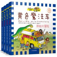 黄色魔法车 1-4 疯狂的海盗+原始大冒险+奇幻太空之旅+追寻龙的世界 读故事看绘本学知识 和马克思一起开始一段奇妙旅
