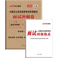 中公教育2018内蒙古公务员考试用书:面试冲刺卷
