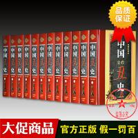 中国古代丑史 精装12册 图文珍藏版 丑的历史中国古代丑史野史逸史秘史 中国古代史 丑史篇