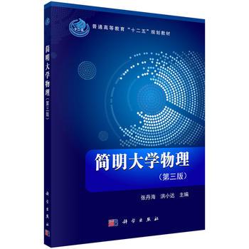 【按需印刷】-简明大学物理(第三版) 按需印刷商品,发货时间20天,非质量问题不接受退换货。