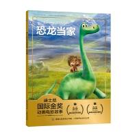 迪士尼国际金奖动画电影故事 恐龙当家