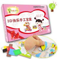 3D快乐手工 立体贴画 儿童3d贴纸 益智粘贴画 EVA艺术贴纸 DIY拼图玩具 培养幼儿立体感