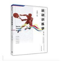 高等学校教材:运动训练学(第二版) 田麦久