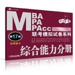 综合能力分册(第17版2019版)/MBA MPA MPAcc联考模拟试卷系列