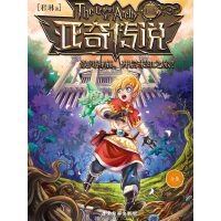 《亚奇传说》1-3册
