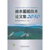 抽水蓄能技术论文集2010
