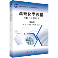 基础化学教程(无机与分析化学)(第二版)