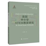 美国中小学STEM教育研究