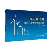 风电场作业危险点辨识与预控措施
