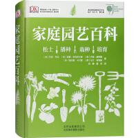 家庭园艺百科 私家花园建造指导手册 英国皇家园艺学会编辑 畅销二十年 庭院景观设计书籍