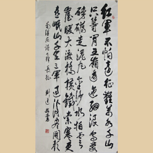 《毛 主 席七律-长征》刘进-将军书法,原总政歌舞团政委【真迹R579】