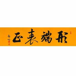 中国书法协会名誉主席 启功《行端表正》DW215