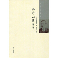 秦力山集(外二种)--中国近代人物文集丛书