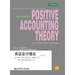 实证会计理论(第四版)