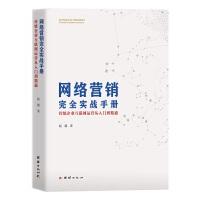 网络营销完全实战手册 : 传统企业互联网运营从入门到精通