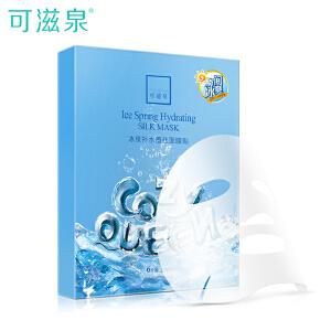 可滋泉 冰泉补水蚕丝面膜贴6片 盒装晒后舒缓清洁保湿冰膜