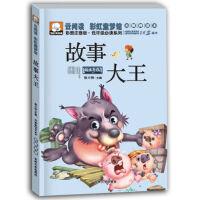 正版中国故事大王 幼儿彩图注音版绘本注音版彩图绘本儿童6-7儿童书籍7-10岁名著