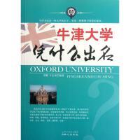 牛津大学凭什么出名 同心出版社