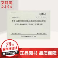 高速公路机电工程概预算编制办法及定额 附录B 湖南省高速公路机电工程预算定额:DB 43/T 859-2014