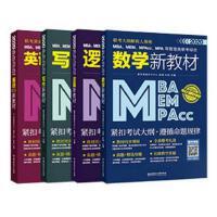 MBA MPA MEM MPAcc 2020年管理类联考笔试备考全程班 199综合能力 204英语二 刘智 饶思中 顾