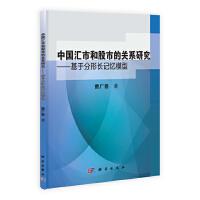 中国汇市和股市的关系研究――基于分形长记忆模型