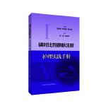 碘对比剂静脉注射护理实践手册